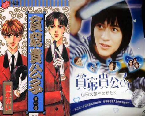 film jepang romantis adaptasi komik 7 drama taiwan ini dari cerita komik jepang on the spot 7
