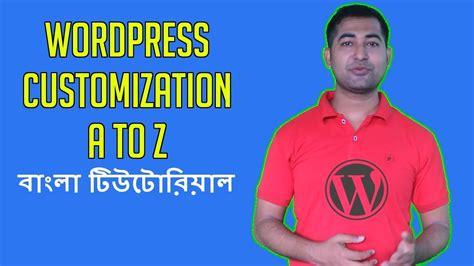 Wordpress Tutorial A To Z | wordpress tutorial bangla full customization a to z