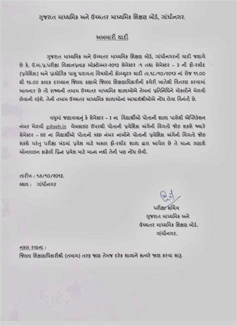 Application Letter Format Gujarati Search Results For Gujarati Shayari Image Calendar 2015