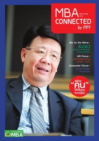 Mba With Hr Focus by 06 Mba Connected By Pim Publication Issuu
