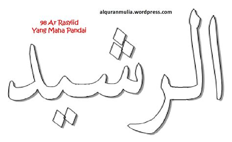 Kaligrafi Asmahul Husna mewarnai gambar kaligrafi asma ul husna 98 ar rasyiid