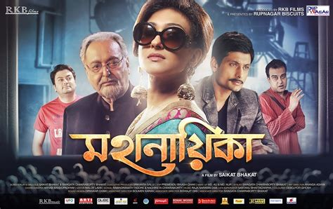 new indian bangla movie 2016 mahanayika 2016 kolkata bengali full movie bangla