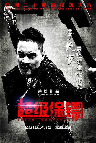film china bodyguard photos from super bodyguard 2016 movie poster 26
