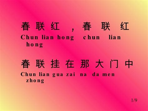 new year song ying chun hua new year songs