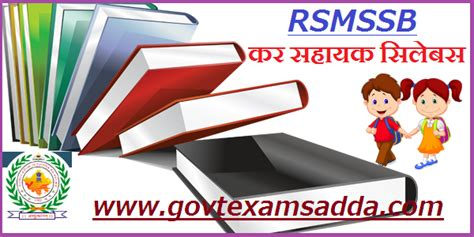 rsmssb tax assistant syllabus  kar sahayak exam pattern