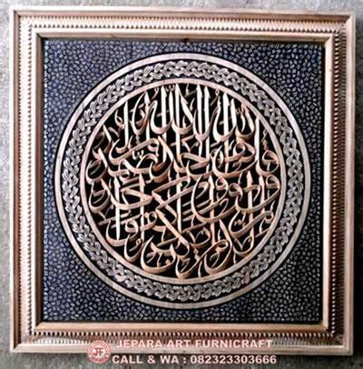 Kaligrafi Arab Jati Jepara Al Ikhlas kaligrafi arab al ikhlas