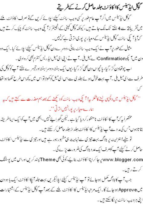 adsense urdu how to make money with google adsense in urdu methods