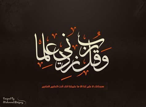 wallpaper ayat al qur an bergerak صورة وقل ربي زدني علما صور مركزي