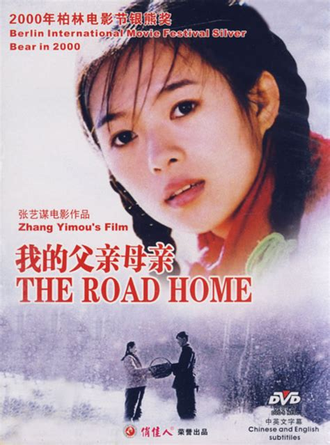 The Road Home by Subtitles The Road Home Wo De Fu Qin Mu Qin