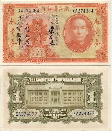 china chinese currency bank notes banknotes.com