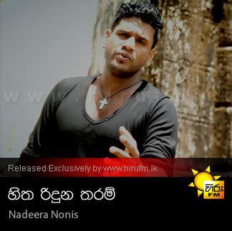 Sinhala New Songs Hiru Fm | hiru fm sinhala video song free download leadersfree