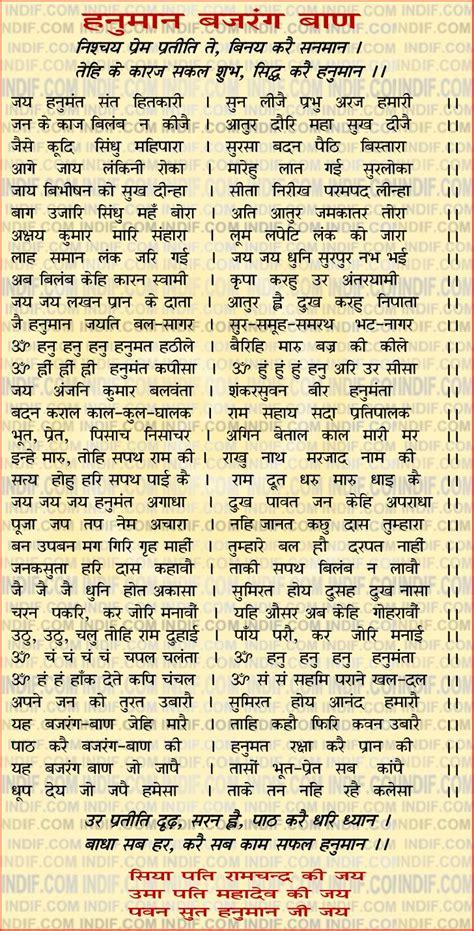 printable version of hanuman chalisa in english hanuman bajraang baan bajrang ban pinterest hanuman
