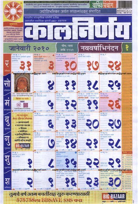 Calendar 2017 December Kalnirnay Kalnirnay 2017 Marathi Pdf Free Calendar