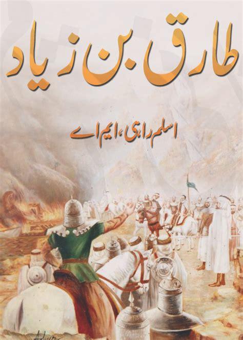 Tariq Bin Ziyad Essay In Urdu by Tariq Bin Ziyad By Aslam Rahi Free Urdu Books Downloading Islamic Books Novels