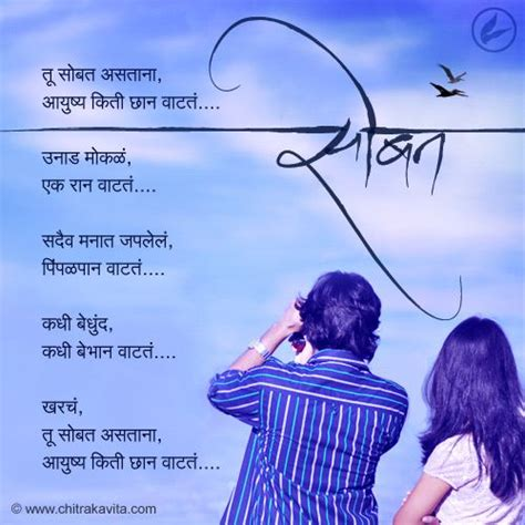 doodle meaning in marathi marathi kavita त स बत असत न marathi poems