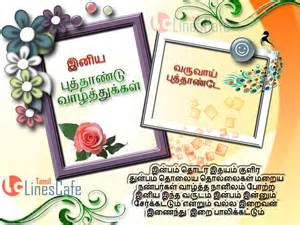 tamil new year wishes in tamil font tamil happy new year photo 2017 2018 best
