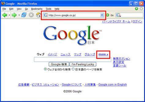 google images japan trucos ocultos google 100 buenos completisimo taringa