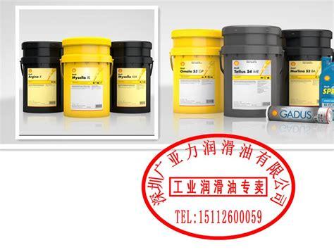 Shell Morlina S1 B 深圳广亚力润滑油有限公司专业代理销售品牌工业润滑油及润滑脂 gylrhy 名站之家