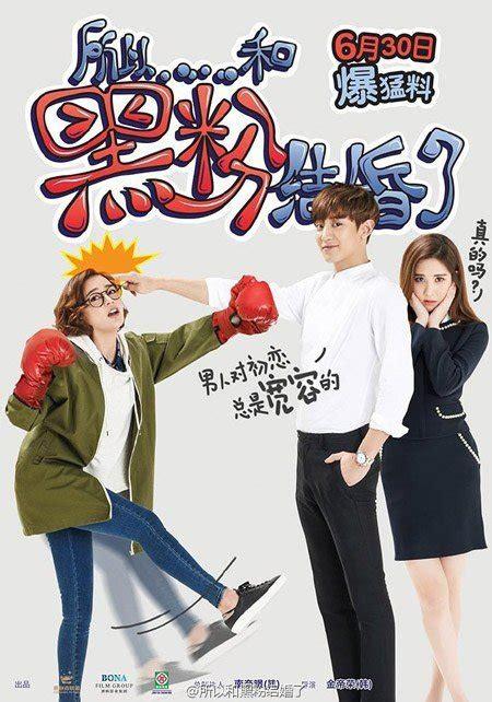 Komik So I Married An Anti Fan 2 rilasciati i poster di quot so i married an anti fan quot con chanyeol degli exo
