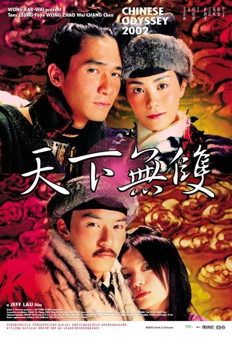film chinese odyssey chinese odyssey 2002 asianwiki