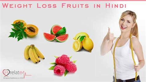 fruit ka naam weight loss fruits in phalo se ghataye apna vajan