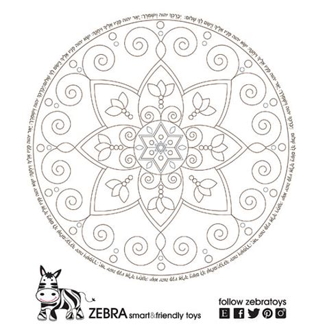 hanukkah mandala coloring pages unavailable listing on etsy