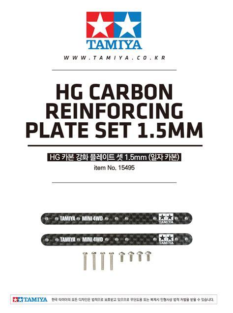 Hg Carbon Reinforcing Plate 1 5mm 15495 15495 hg carbon reinforcing plate set 1 5mm smcmall