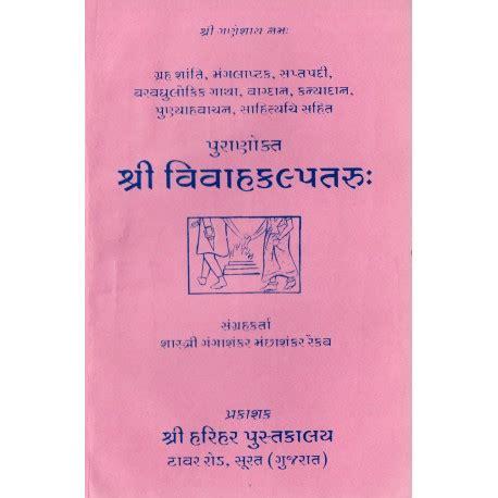Vivah Mangalashtak Download