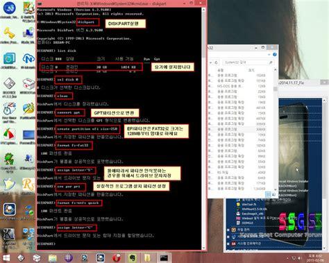 format fs gpt 컴마을의 자유세계 8이상 usb부팅 pe로 uefi방식으로 설치하기