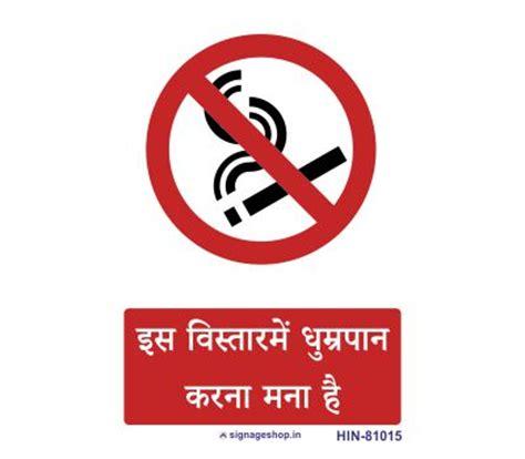 no smoking sign in hindi no smoking in this a