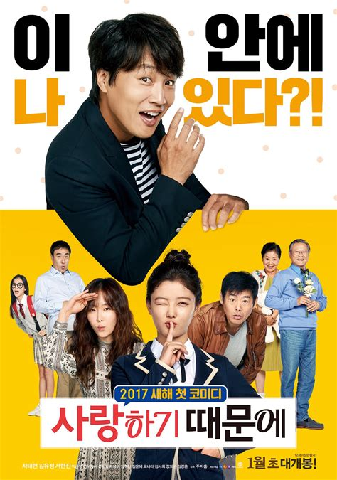 film 2017 korea korean movies opening today 2017 01 04 in korea