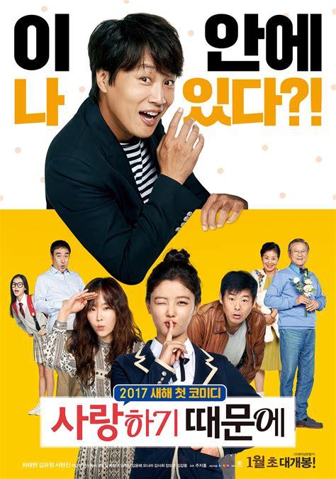 Because This Is My Dvd Drama Korea korean opening today 2017 01 04 in korea