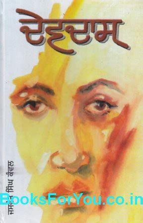shuniya and punjabi edition books devdas punjabi edition books for you