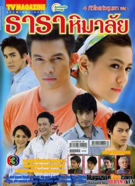 film thailand di haari tv thai lakorn romantic comedy watch movies online free