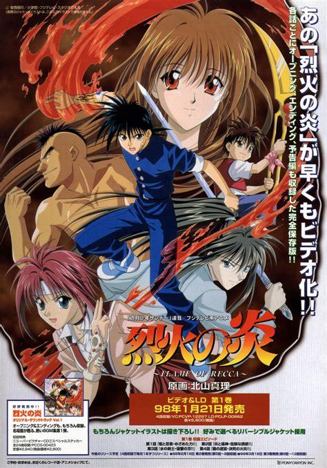 Anime Of Recca of recca my anime shelf