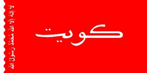automatic boat flag flag of kuwait wikiwand