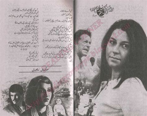 maryam books kitab dost roshni ki khwahish novel by umme maryam