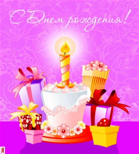 How To Wish Happy Birthday In Russian с днем рождения Happy Birthday In Russian Happy