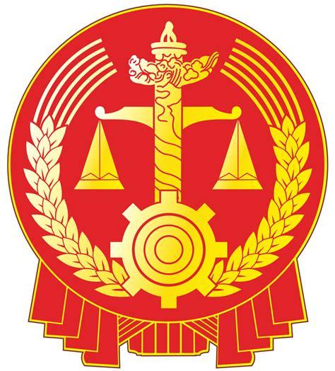 logo emblem china supreme s court