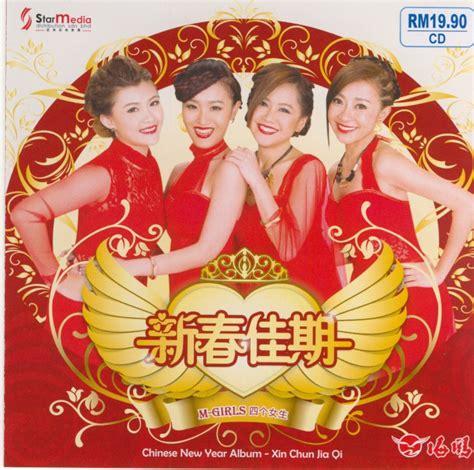 new year xin jia starmedia