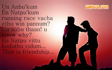 friendship tamil quotes images natpu quotes images in tamil friendship kavithai