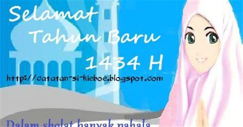 membuat kartu ucapan tahun baru islam kata kata ucapan selamat tahun baru islam catatan sederhana