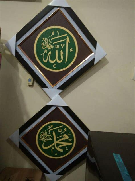 gambar kaligrafi lafadz allah cikimmcom