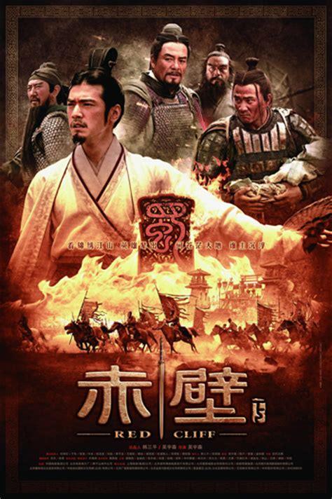 film china red cliff chinesemovies com fr