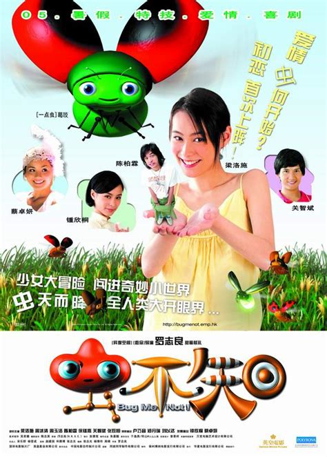 Film China Bugmenot | bug me not asianwiki