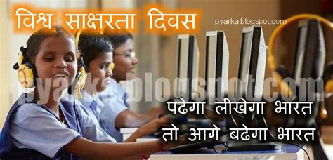 international literacy day slogan quote  hindi pyarka