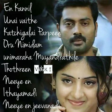 new fb love qoutes tamil newhairstylesformen2014 com tamil songs lines with images tamil love dp quotes tamil