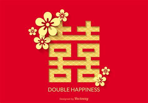 el arte de la felicidad the art of happiness spanish edition ebook free double happiness vector design download free vector