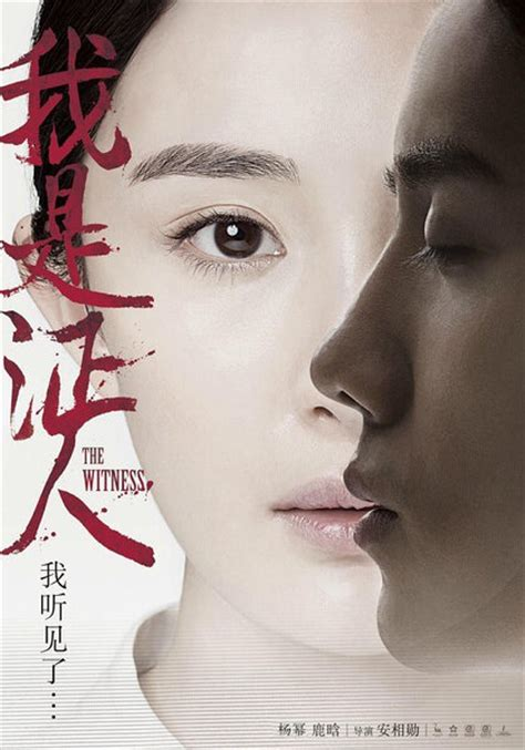 film china the witness the witness 2015 china film cast chinese movie