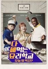 dramanice weekly idol watch free drama online at dramanice